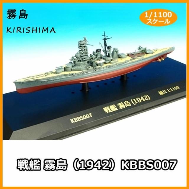 KBシップス 戦艦 霧島 (1942) 1/1100スケール KBB...