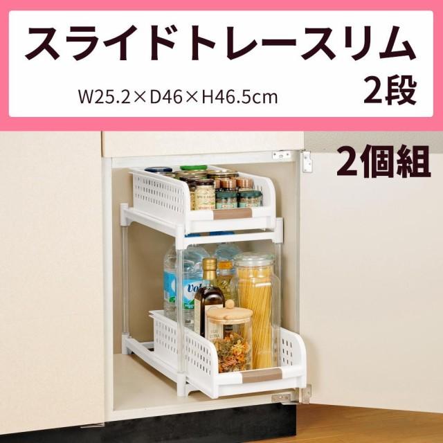 収納用品 日本製 スライドトレースリム 2段 2個組...