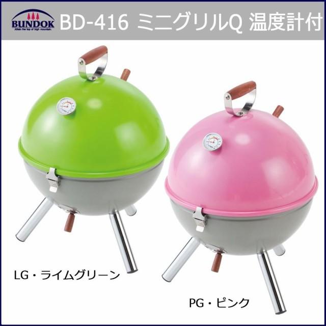 BD-416 バンドック(BUNDOK) ミニグリルQ 温度計付...