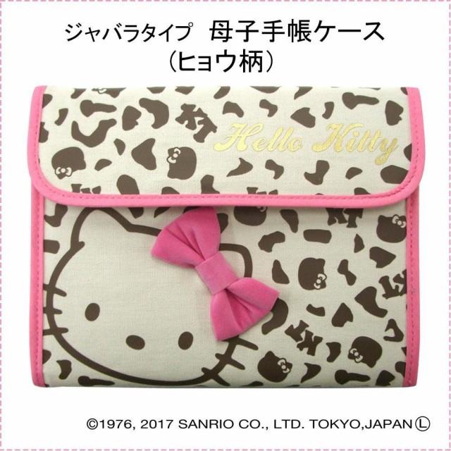 Sanrio サンリオ 母子手帳ケース(ハローキティ/ヒ...