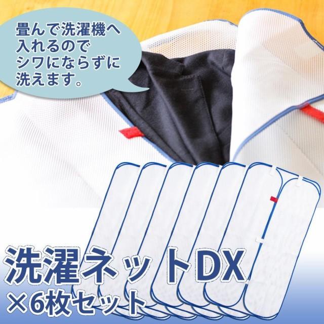 洗濯ネットDX ×6枚セットワンタッチテープで止め...