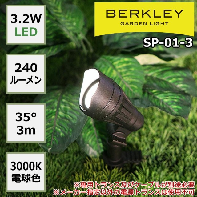 BERKLEY バークレー LEDガーデンライト SP-01-3防...