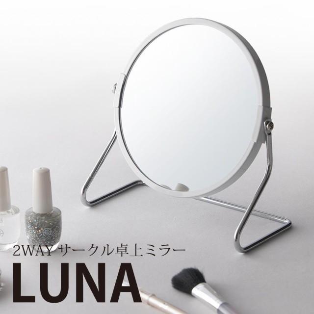 ines(アイネス) サークル卓上ミラー LUNA(ルナ) W...