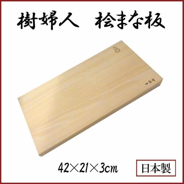市原木工所 日本製 樹婦人 桧まな板 42×21×3cm ...