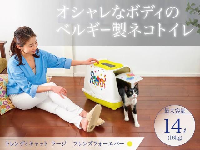 猫用トイレ トレンディキャット ラージ フレンズ...