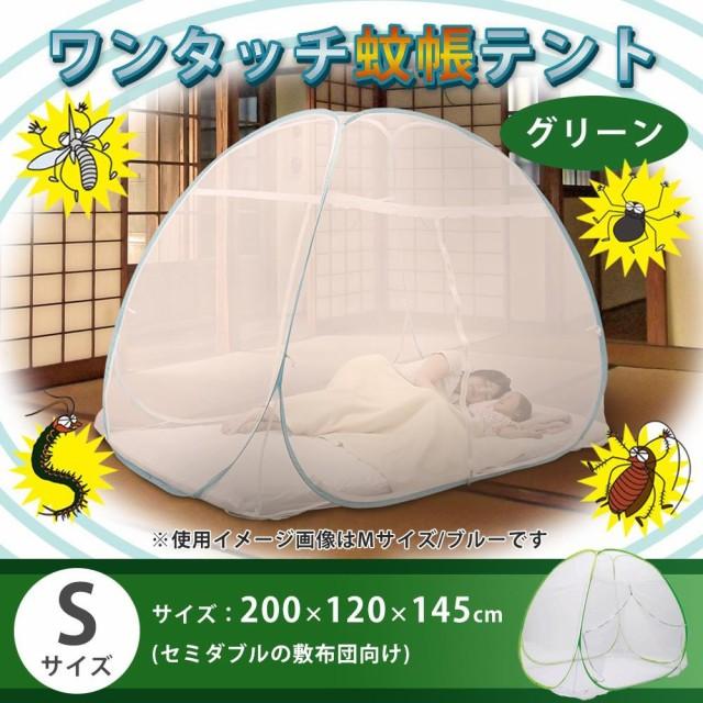 ワンタッチ蚊帳テント Sサイズ グリーン FIN-655S...