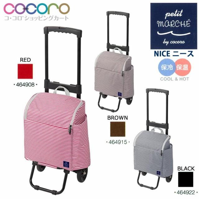 cocoro(コ・コロ) NICE ニース ショッピングカー...