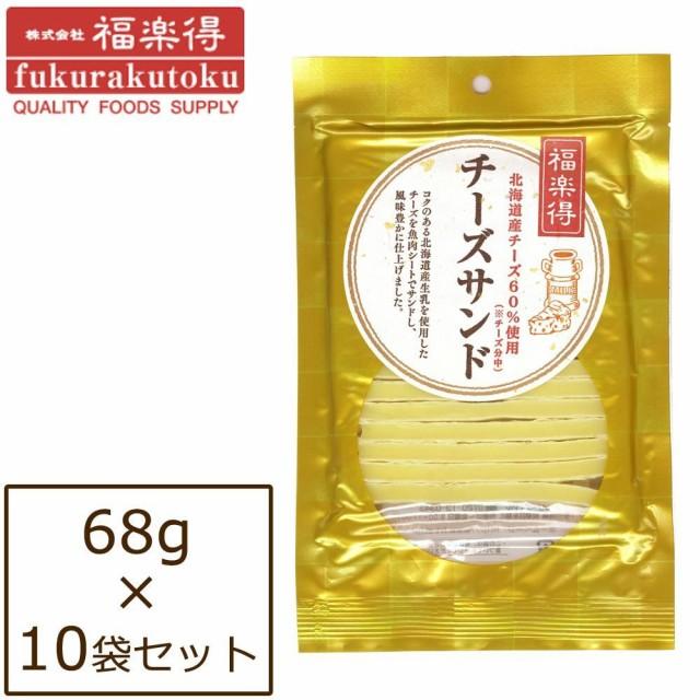 福楽得 おつまみシリーズ チーズサンド 68g×10袋...