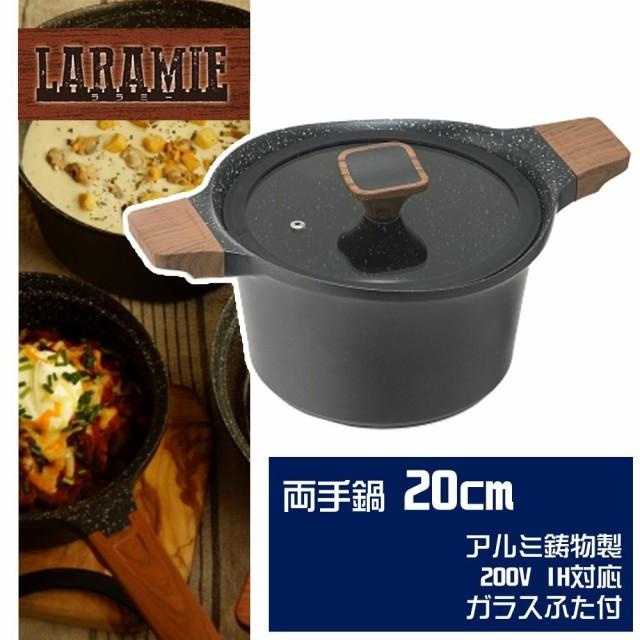 ワンダーシェフ LARAMIE(ララミー) 両手鍋 20cm 6...