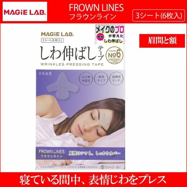 MAGiE LAB.(マジラボ) しわ伸ばしテープ NO.6 FRO...
