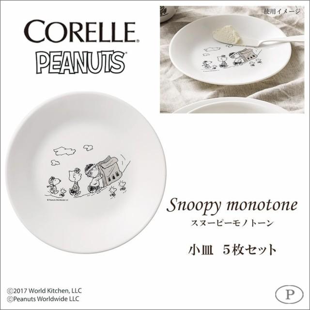パール金属 コレール スヌーピーモノトーン 小皿 ...