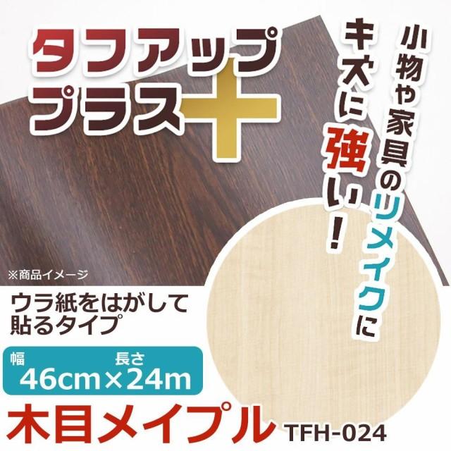 菊池襖紙工場 タフアッププラス 粘着シート 46cm...
