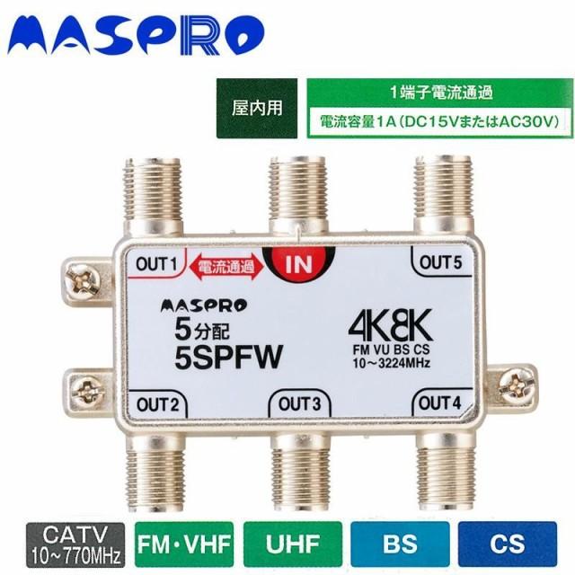 マスプロ電工 4K8K放送対応 5分配器 5SPFW4K・8K...
