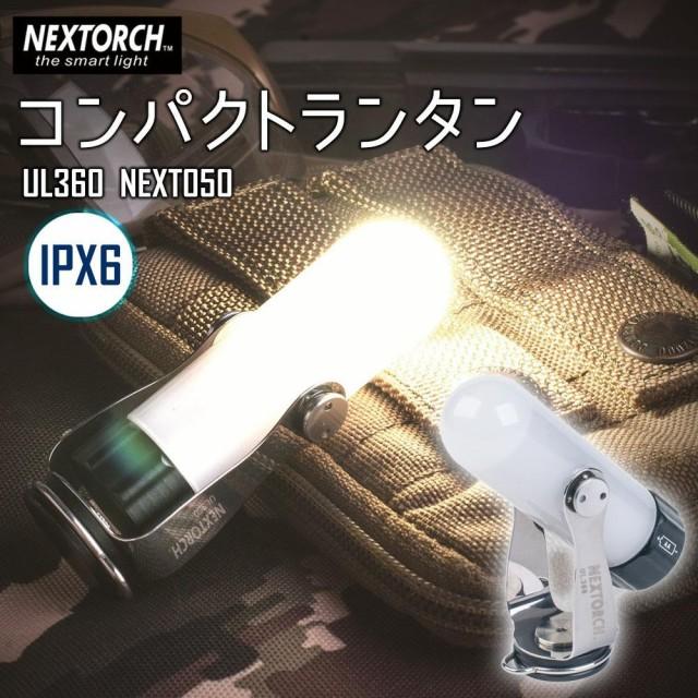 NEXTORCH(ネクストーチ) コンパクトランタン UL36...