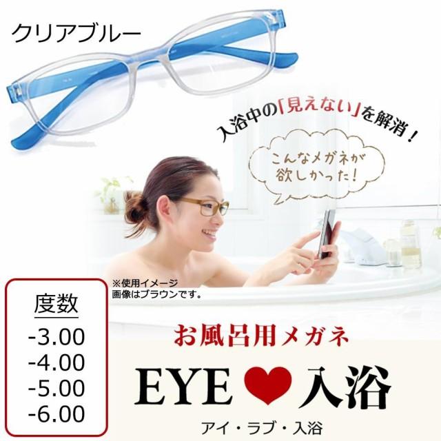 お風呂用メガネ アイ・ラブ・入浴 IL-001 クリア...