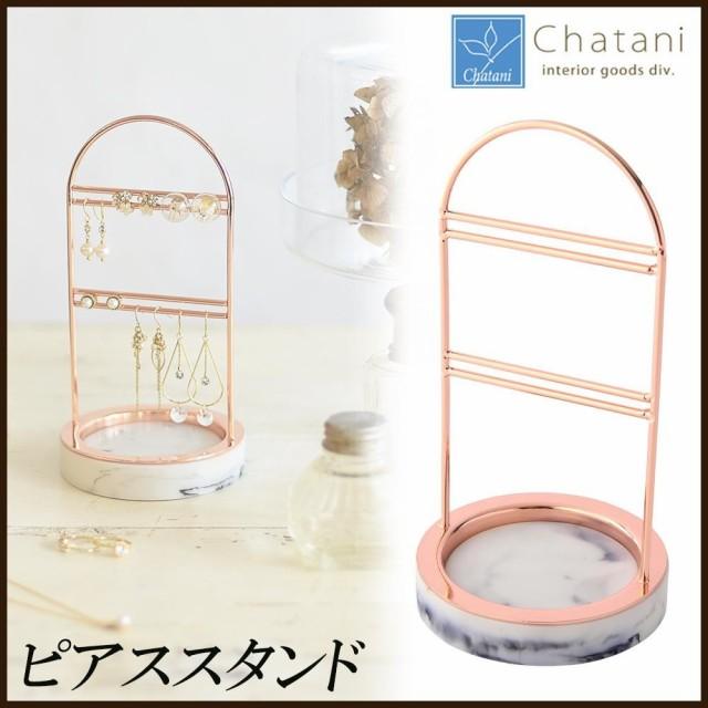 茶谷産業 Desktop Collection ピアススタンド 350...