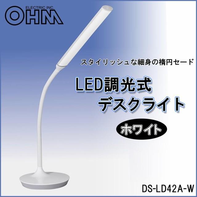 オーム電機 OHM LED調光式デスクライト ホワイト ...