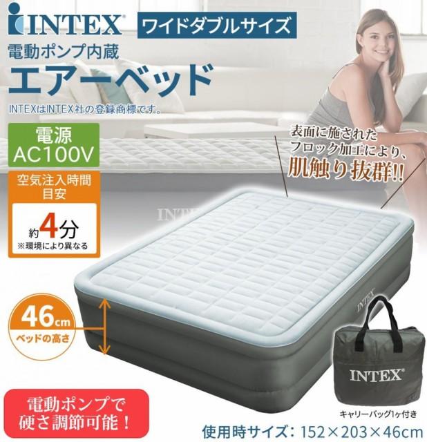 INTEX インテックス 電動ポンプ内蔵エアーベッド ...