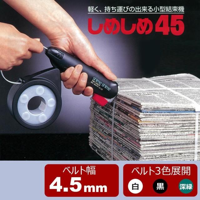 仁礼工業 小型結束機 しめしめ45 ツールキット NT...