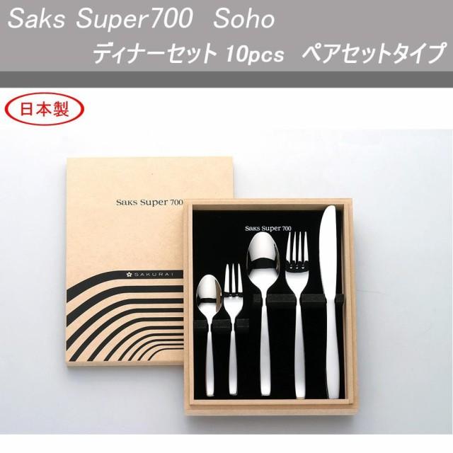 Saks Super700 Soho ソーホー ディナーセット10pc...