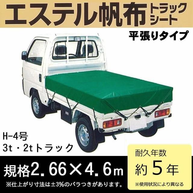 萩原工業 エステル帆布トラックシート H-4号 3t・...