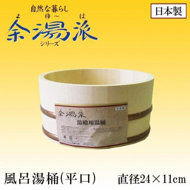 市原木工所 日本製 余湯派 風呂湯桶(平口) 直径24...
