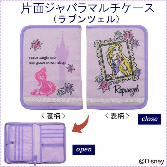 Disney ディズニー 片面ジャバラマルチケース(ラ...
