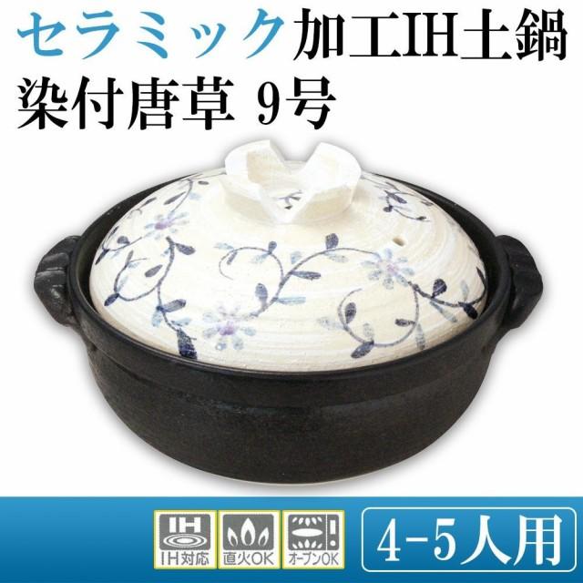日本製 セラミック加工IH土鍋(IH・直火両用) 染...
