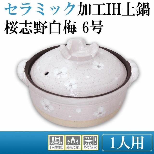 日本製 セラミック加工IH土鍋(IH・直火両用) 桜...
