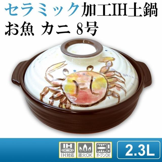 日本製 セラミック加工IH土鍋(IH・直火両用) お...