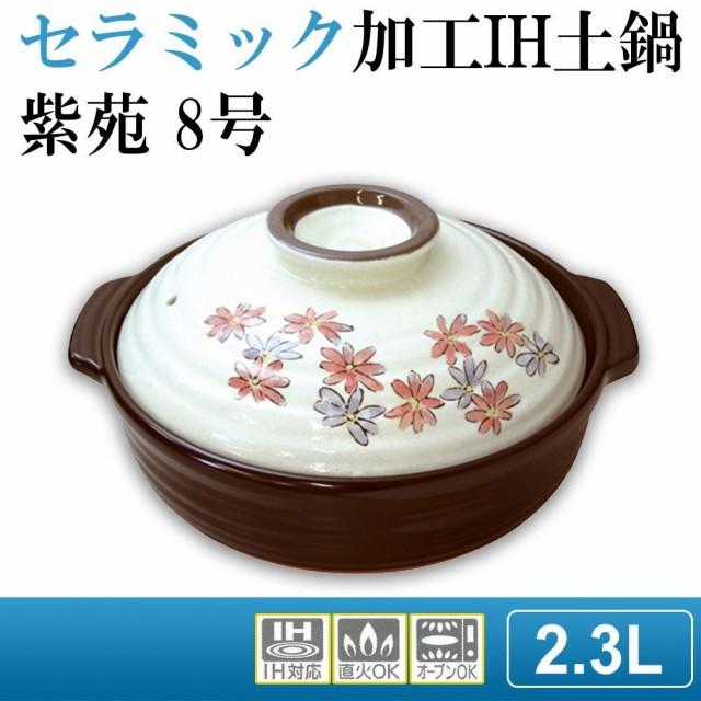 日本製 セラミック加工IH土鍋(IH・直火両用) 紫...