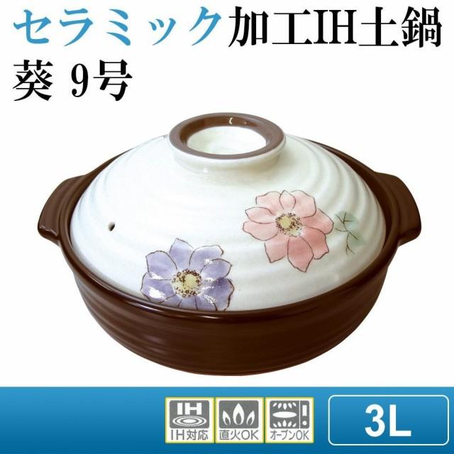 日本製 セラミック加工IH土鍋(IH・直火両用) 葵...