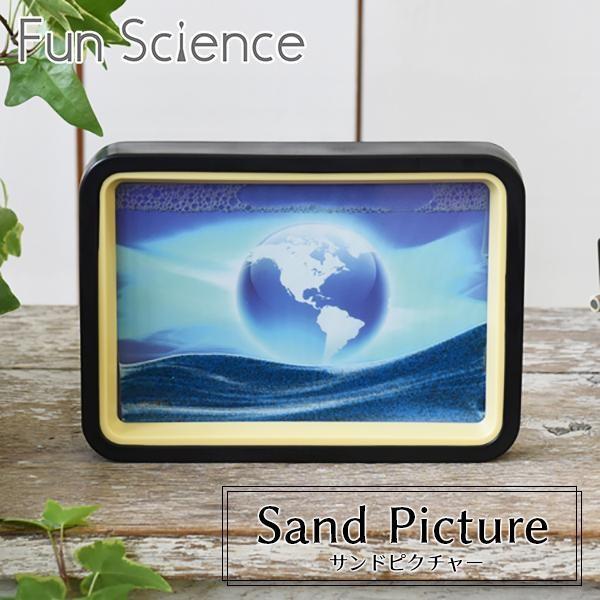 サンドピクチャー 地球 333-180