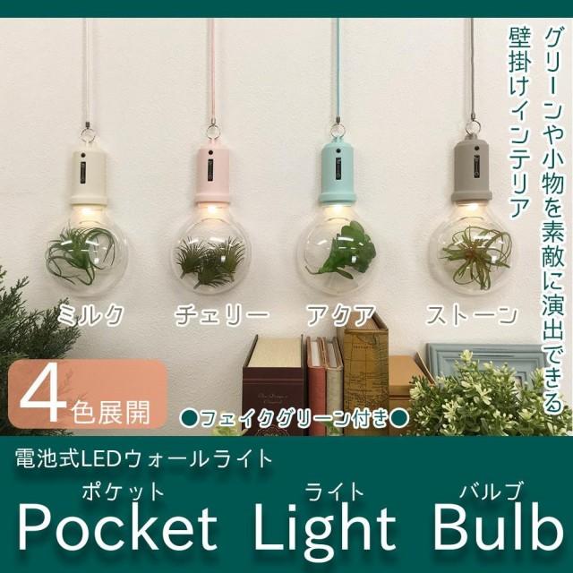 電池式LEDウォールライト Pocket Light Bulb(ポケ...