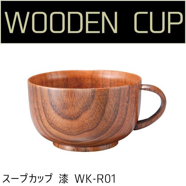 若兆 手付き漆カップ スープカップ 漆 WK-R01...