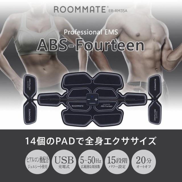 ROOMMATE プロフェッショナルEMS ABS-Fourteen EB...