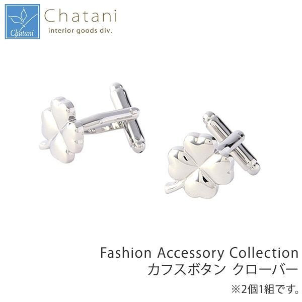 茶谷産業 Fashion Accessory Collection カフスボ...