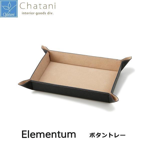 茶谷産業 Elementum ボタントレー 240-430