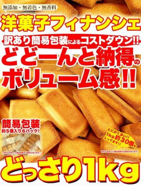 有名洋菓子店の高級フィナンシェ どっさり1kg SW...