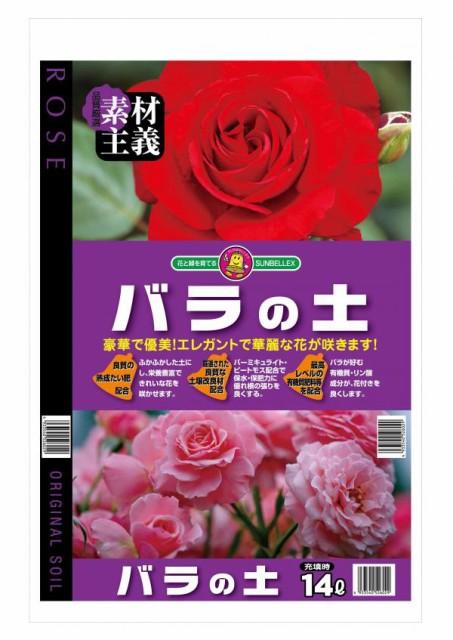 SUNBELLEX バラの土 14L×6袋(支社倉庫発送品)