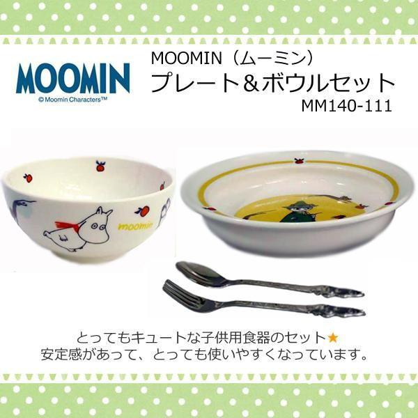 MOOMIN(ムーミン) プレート&ボウルセット MM14...