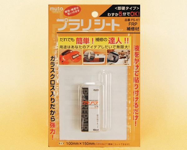 プラスチック修理 プラスチック補修剤 プラリペア...