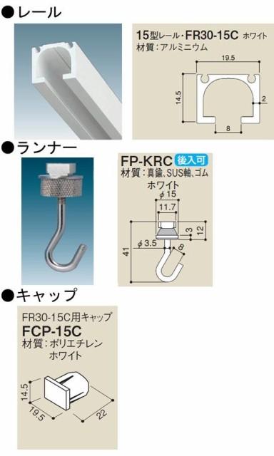 ダイケン ピクチャーレール2m天井付けシリーズセ...