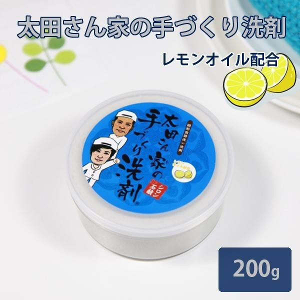 太田さん家の手づくり洗剤 レモンオイル配合 20...