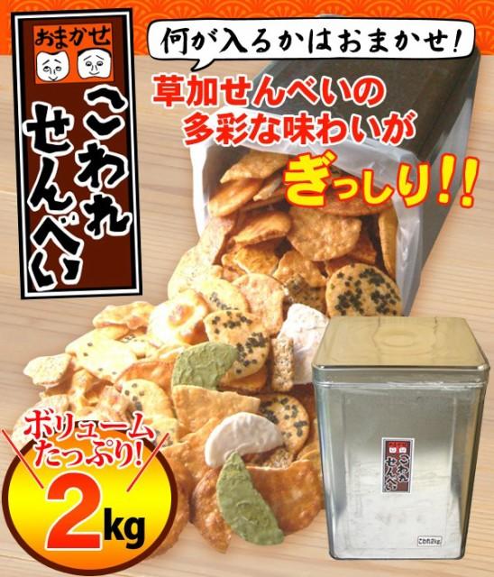埼玉の名産☆おまかせこわれ草加せんべい 2kg 一...