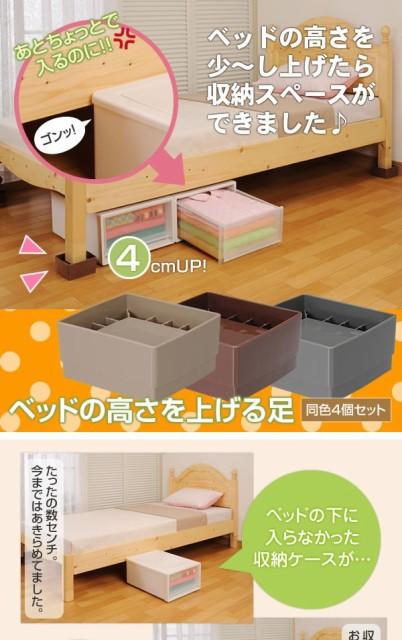 ベッドの高さをあげる足 4個セット