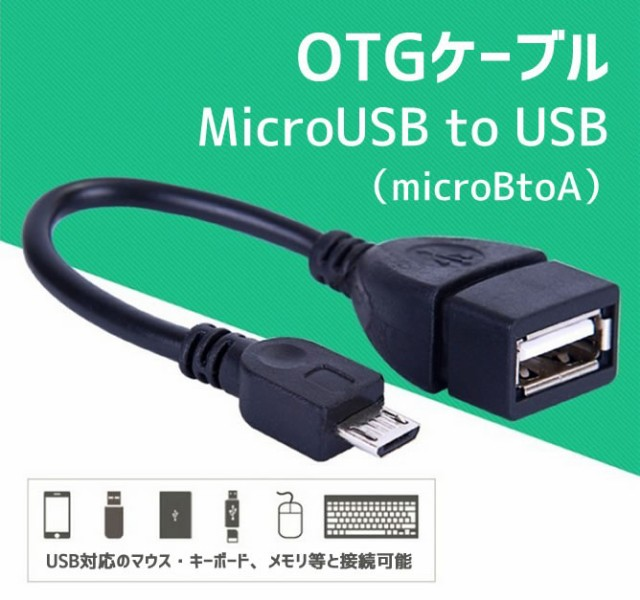 MicroUSB to USB変換アダプター(microBtoA)OTG...