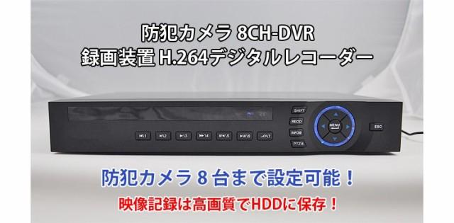 防犯カメラ 録画装置 HDMI出力搭載 8CH-DVR録画装置 H.264デジタルレコーダー 防犯カメラの映像を8台まで録画することが可能 DVR8CH