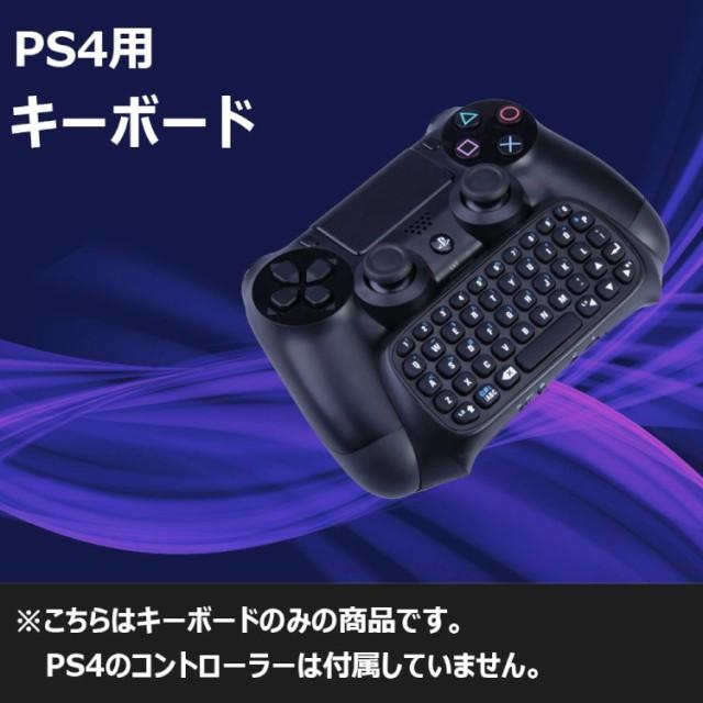 PS4 コントローラー用 ワイヤレス キーボード 一...