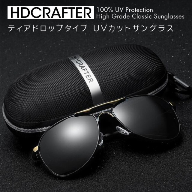 UVカットサングラス ティアドロップタイプ UV400 ...